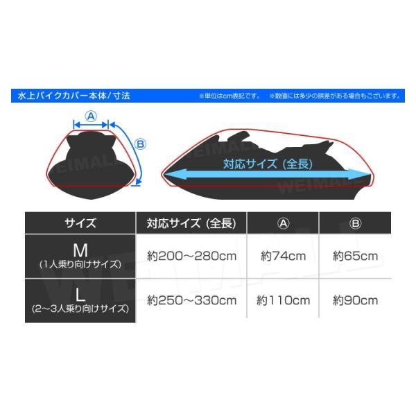 水上バイク用 カバー ジェットスキー 水上スキー マリンジェット Mサイズ 300D 備品|pickupplazashop|07