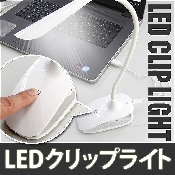 デスクライト LED クリップ式 USB充電式 3段階調光 タッチパネル デスクスタンド 子ども用