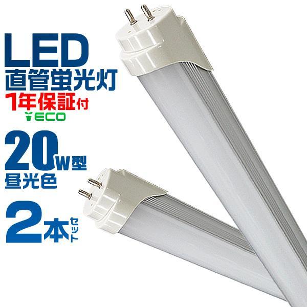 LED蛍光灯 20W型 直管 昼光色 58cm SMD グロー式工事不要 1年保証付き 2本セット|pickupplazashop