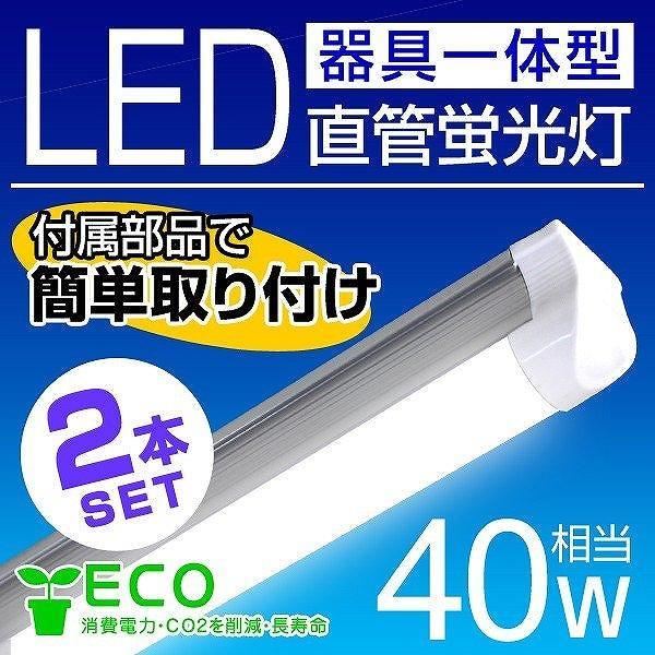 LED蛍光灯 40W 直管 器具一体型  led蛍光灯 40w形 昼光色 120cm 2本セット pickupplazashop
