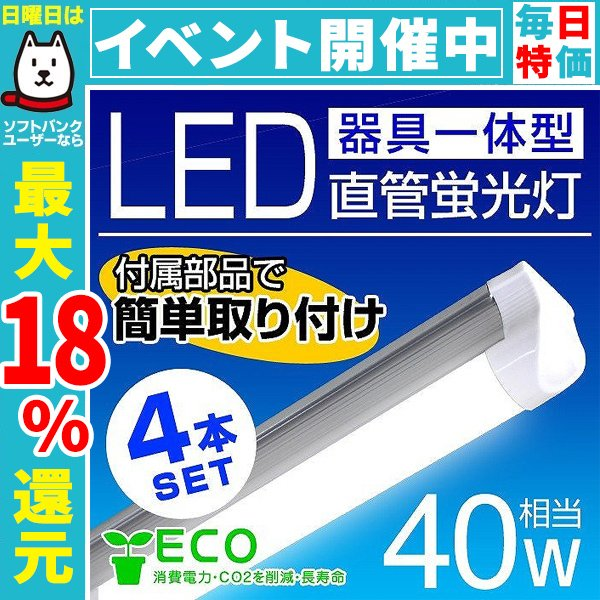 LED蛍光灯 40W 直管 器具一体型  led蛍光灯 40w形 昼光色 120cm 4本セット|pickupplazashop