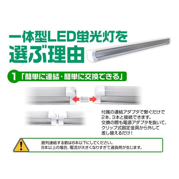 LED蛍光灯 40W 直管 器具一体型  led蛍光灯 40w形 昼光色 120cm 4本セット|pickupplazashop|05