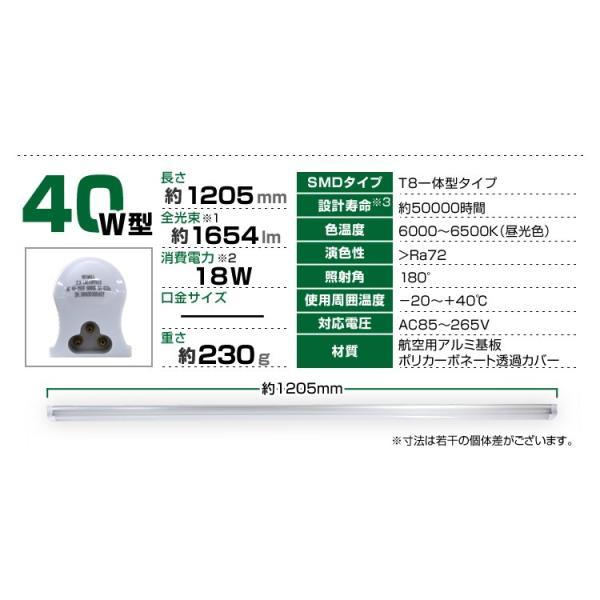 LED蛍光灯 40W 直管 器具一体型  led蛍光灯 40w形 昼光色 120cm|pickupplazashop|02
