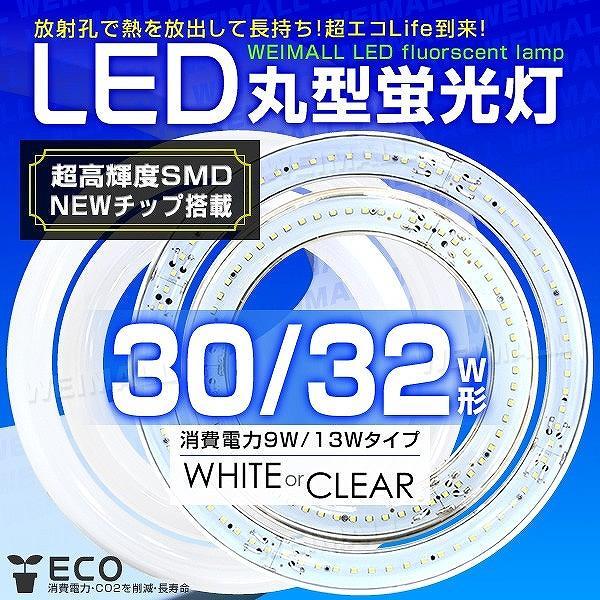 丸型 30形+32形 セット LED 丸型蛍光灯 丸型LED蛍光灯 グロー式工事不要 pickupplazashop