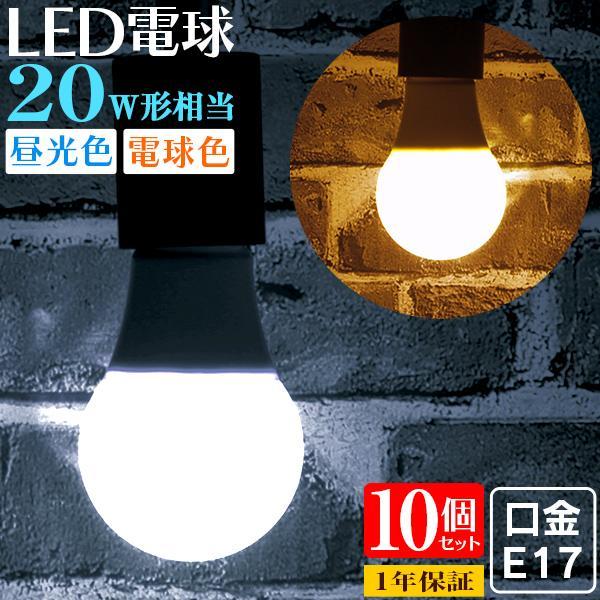 LED電球 5W 20W形  E17 一般電球 電球色 昼白色 ledランプ 省エネ 10個セット|pickupplazashop