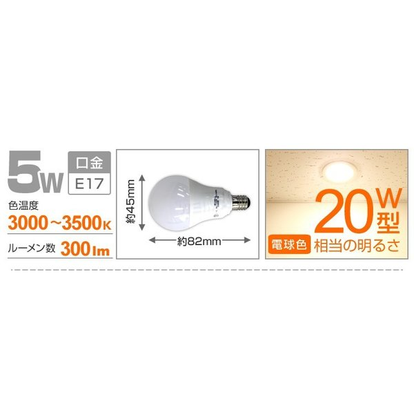 LED電球 5W 20W形  E17 一般電球 電球色 昼白色 ledランプ 省エネ 100個セット|pickupplazashop|08