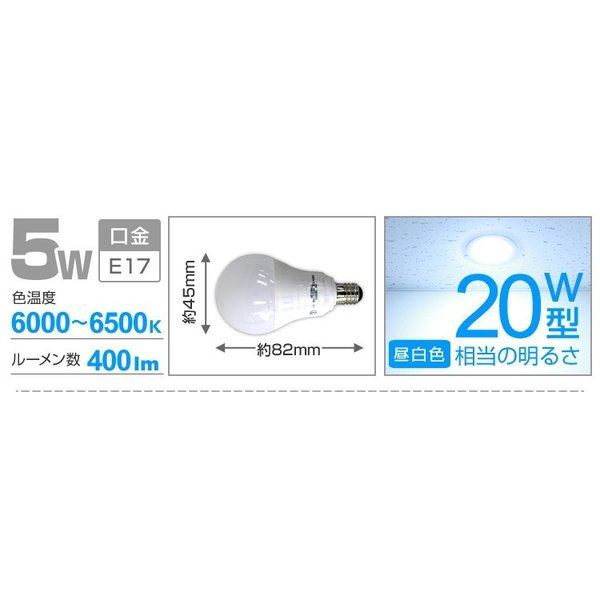 LED電球 5W 20W形  E17 一般電球 電球色 昼白色 ledランプ 省エネ 100個セット|pickupplazashop|09