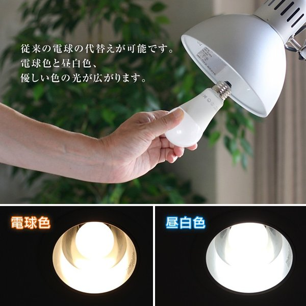 LED電球 5W 20W形  E17 一般電球 電球色 昼白色 ledランプ 省エネ 10個セット|pickupplazashop|05