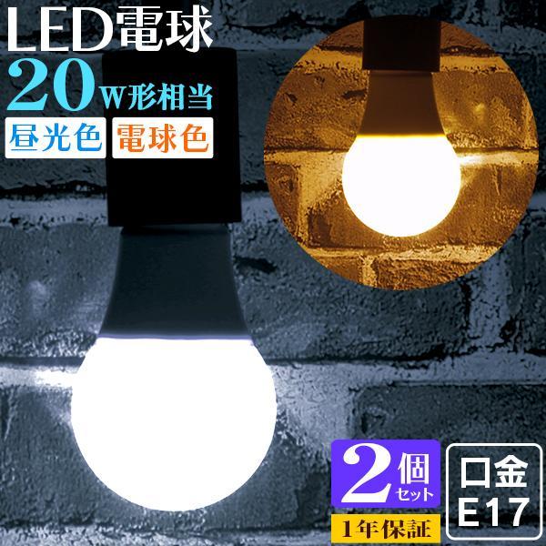 LED電球 5W 20W形  E17 一般電球 電球色 昼白色 ledランプ 省エネ 2個セット pickupplazashop