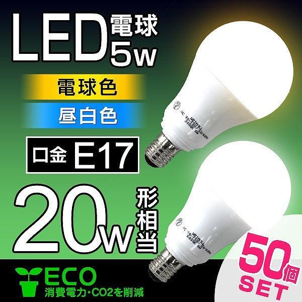 LED電球 5W 20W形  E17 一般電球 電球色 昼白色 ledランプ 省エネ 50個セット pickupplazashop