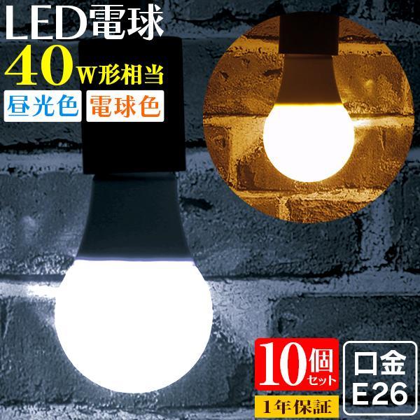 LED電球 8W 40W形 E26 一般電球 電球色 昼白色 ledランプ 省エネ 10個セット pickupplazashop