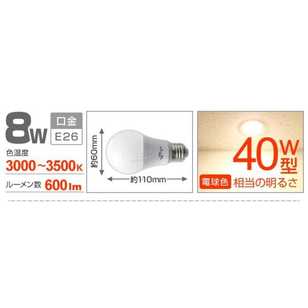 LED電球 8W 40W形 E26 一般電球 電球色 昼白色 ledランプ 省エネ 2個セット|pickupplazashop|08