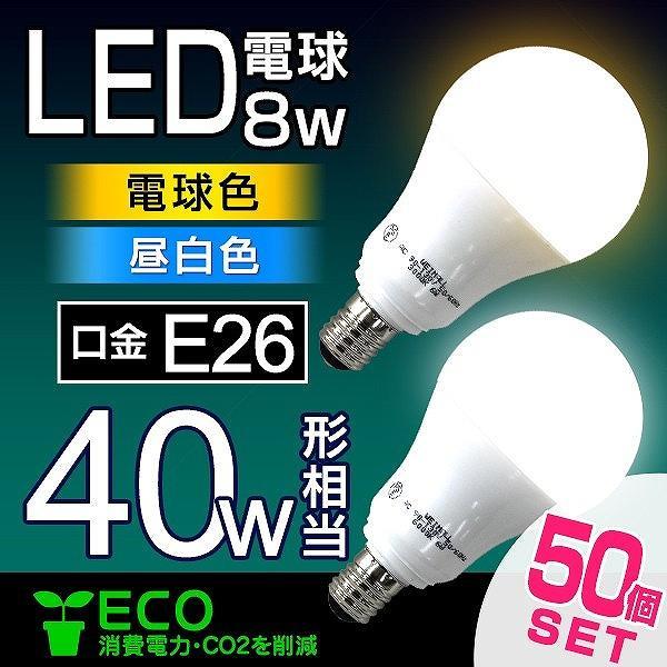 LED電球 8W 40W形 E26 一般電球 電球色 昼白色 ledランプ 省エネ 50個セット|pickupplazashop