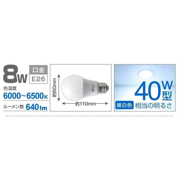 LED電球 8W 40W形 E26 一般電球 電球色 昼白色 ledランプ 省エネ 50個セット|pickupplazashop|09