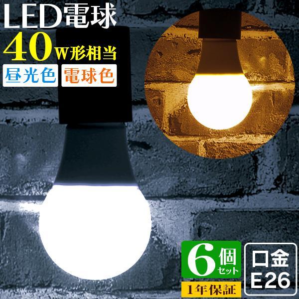 LED電球 8W 40W形 E26 一般電球 電球色 昼白色 ledランプ 省エネ 6個セット|pickupplazashop