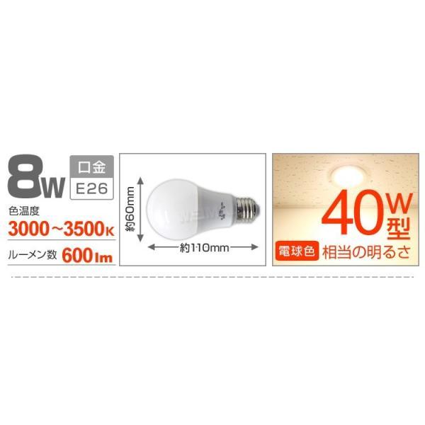 LED電球 8W 40W形 E26 一般電球 電球色 昼白色 ledランプ 省エネ 6個セット|pickupplazashop|08