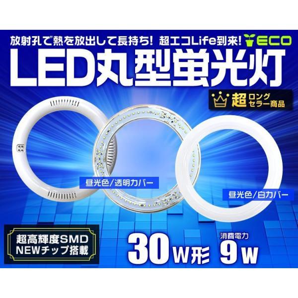 LED蛍光灯 丸型 30W形 消費電力9W クリア グロー式 工事不要 10本セット|pickupplazashop|02