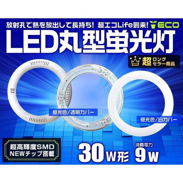LED蛍光灯 丸型 30W形 消費電力9W クリア グロー式 工事不要 5本セット|pickupplazashop|02