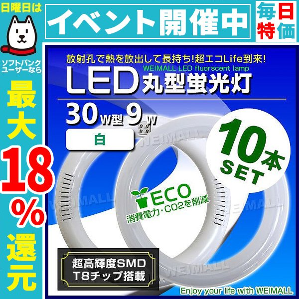 LED蛍光灯 丸型 30W 30形 消費電力9W  グロー式 工事不要 10本セット|pickupplazashop
