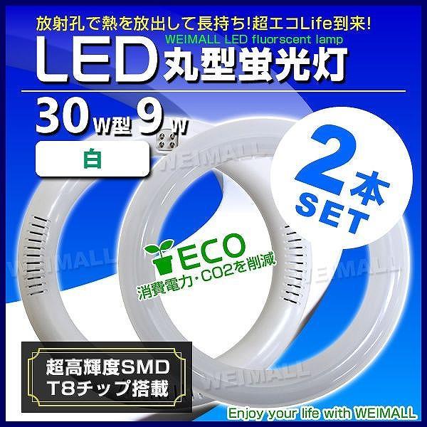 LED蛍光灯 丸型 30W 30形 消費電力9W  グロー式 工事不要 2本セット pickupplazashop