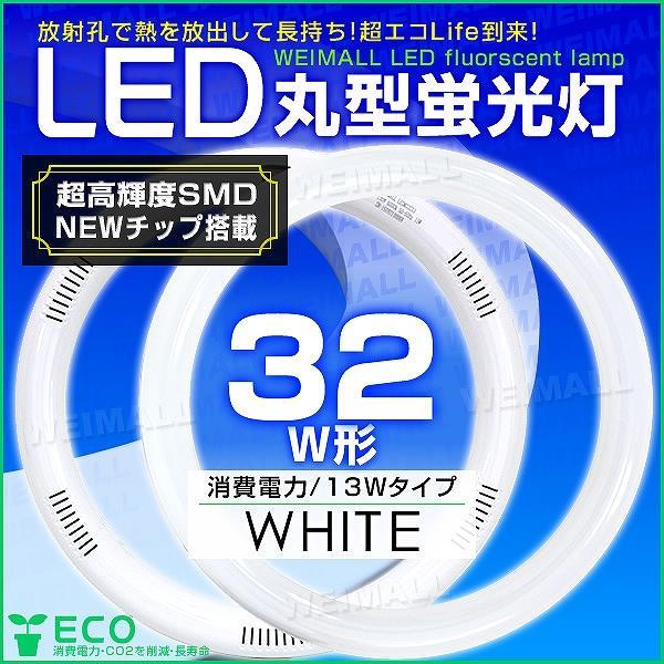 LED蛍光灯 丸型 32W形 消費電力13W ホワイト グロー式 工事不要|pickupplazashop