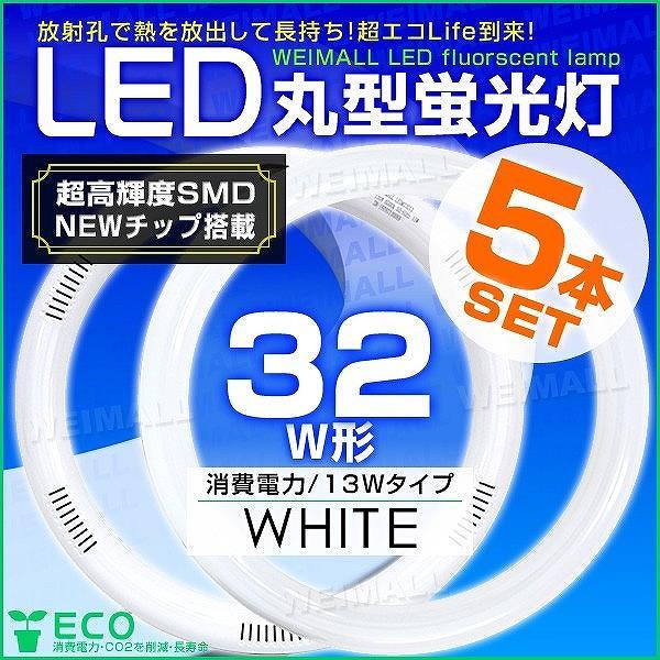 LED蛍光灯 丸型 32W形 消費電力13W ホワイト グロー式工事不要 5本セット|pickupplazashop