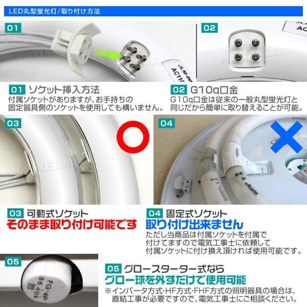 LED蛍光灯 丸型 32W形 消費電力13W ホワイト グロー式工事不要 5本セット|pickupplazashop|09