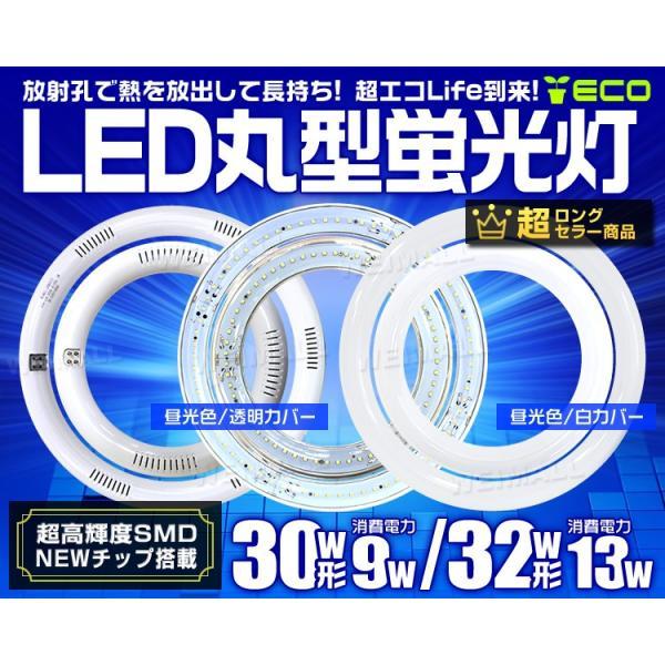 LED蛍光灯 丸型 32W形 消費電力13W ホワイト グロー式 工事不要|pickupplazashop|02