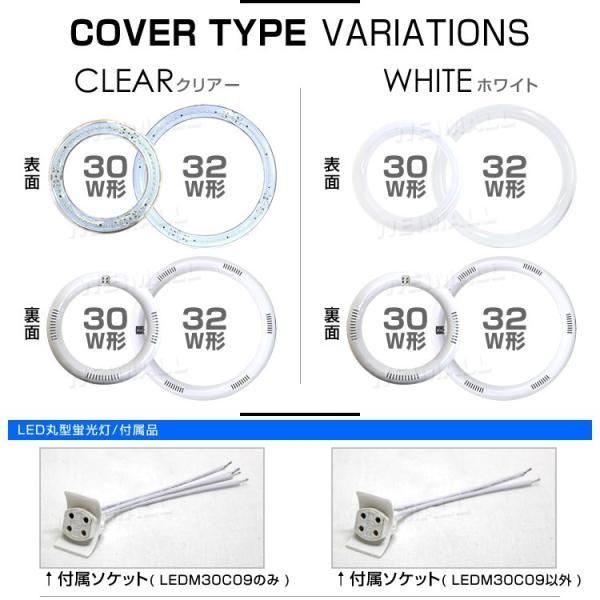 LED蛍光灯 丸型 32W形 消費電力13W ホワイト グロー式 工事不要|pickupplazashop|12
