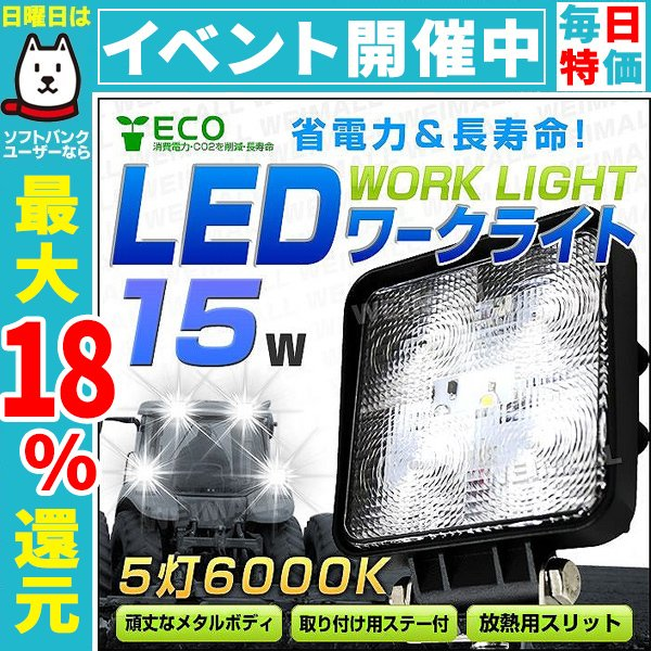 LED作業灯 ワークライト 15W LED投光器 12V/24V 対応 広角 防水|pickupplazashop