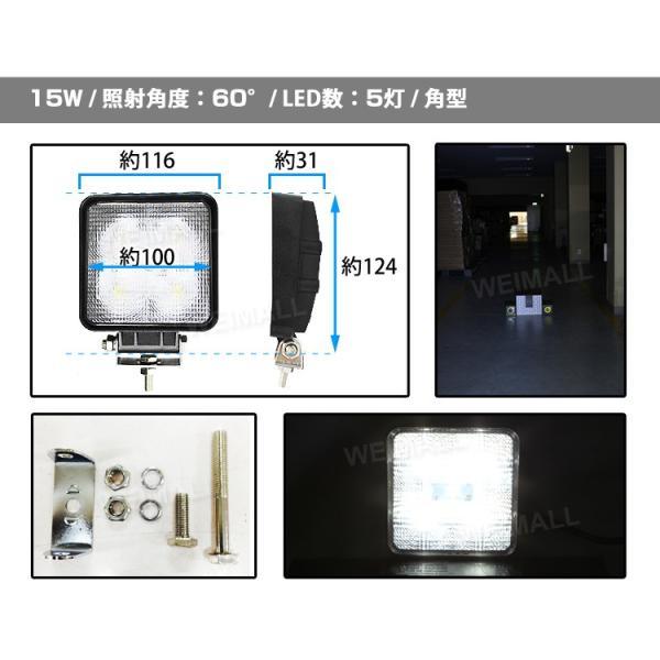 LED作業灯 ワークライト 15W LED投光器 12V/24V 対応 広角 防水 (2個セット)|pickupplazashop|02