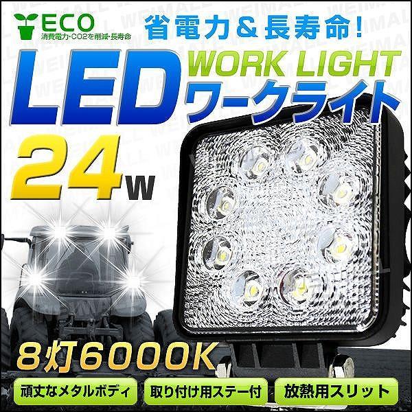 LED作業灯 ワークライト 24W LED投光器 12V/24V 対応 広角 防水|pickupplazashop