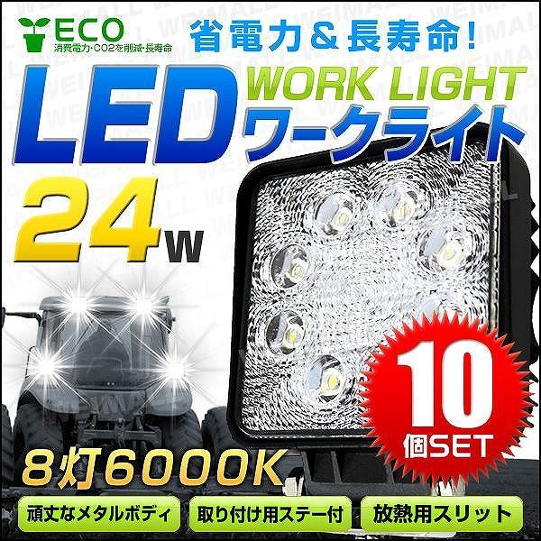 LED作業灯 ワークライト 24W LED投光器 12V/24V 対応 広角 防水 (10個セット)|pickupplazashop