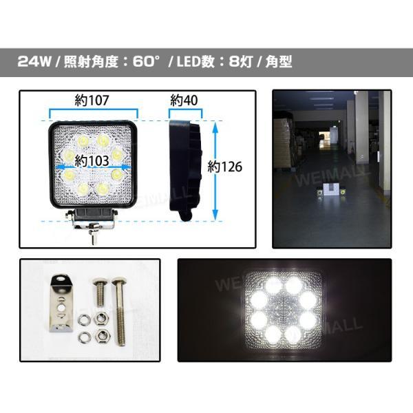 LED作業灯 ワークライト 24W LED投光器 12V/24V 対応 広角 防水 (4個セット)|pickupplazashop|02