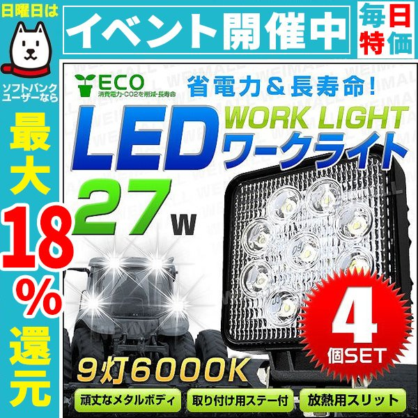 LED作業灯 ワークライト 27W LED投光器 12V/24V 対応 広角 防水 (4個セット)|pickupplazashop