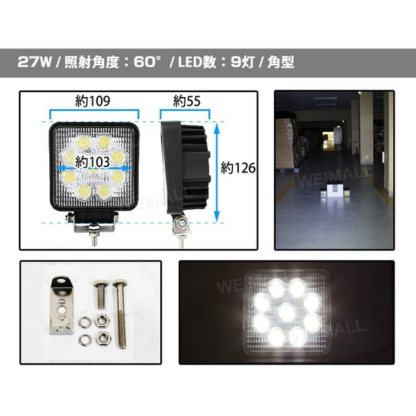 LED作業灯 ワークライト 27W LED投光器 12V/24V 対応 広角 防水 (4個セット)|pickupplazashop|02