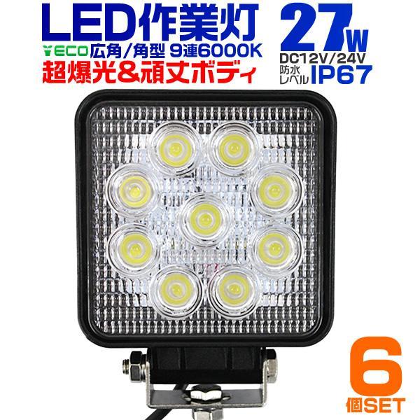 LED作業灯 ワークライト 27W LED投光器 12V/24V 対応 広角 防水 (6個セット) pickupplazashop