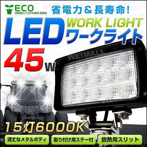 LED作業灯 ワークライト 45W LED投光器 12V/24V 対応 広角 防水|pickupplazashop