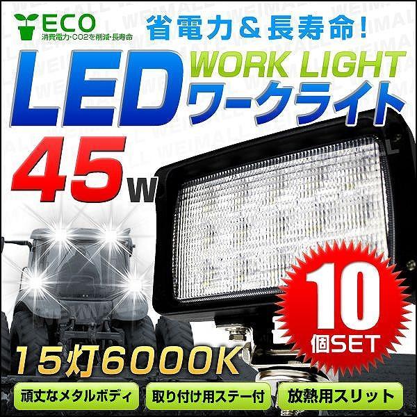 LED作業灯 ワークライト 45W LED投光器 12V/24V 対応 広角 防水 (10個セット)|pickupplazashop