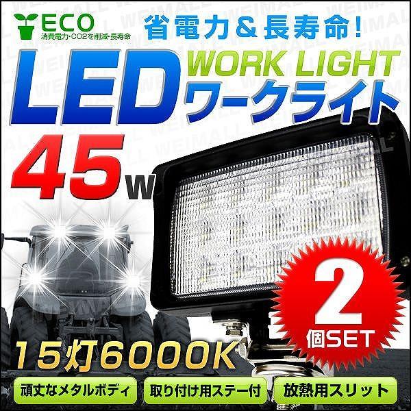 LED作業灯 ワークライト 45W LED投光器 12V/24V 対応 広角 防水 (2個セット)|pickupplazashop