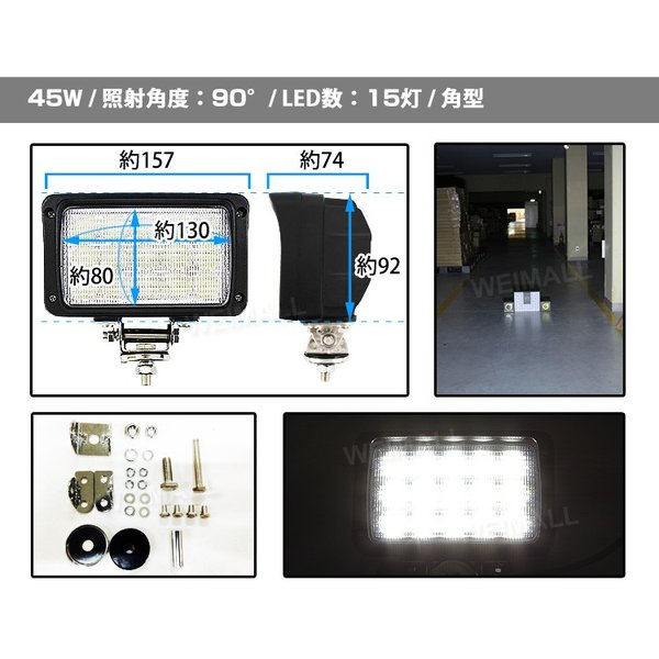 LED作業灯 ワークライト 45W LED投光器 12V/24V 対応 広角 防水 (2個セット)|pickupplazashop|02