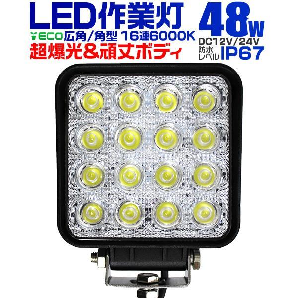 LED作業灯 ワークライト 48W LED投光器 12V/24V 対応 広角 防水|pickupplazashop