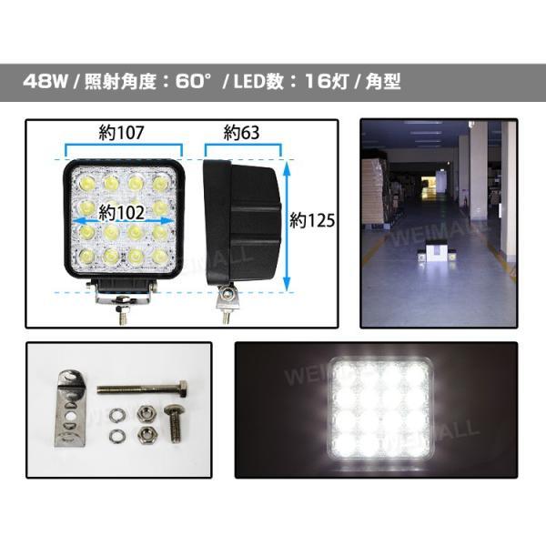 LED作業灯 ワークライト 48W LED投光器 12V/24V 対応 広角 防水 10個セット|pickupplazashop|02