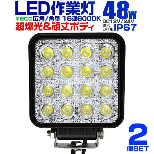 LED作業灯 ワークライト 48W LED投光器 12V/24V 対応 広角 防水 2個セット|pickupplazashop