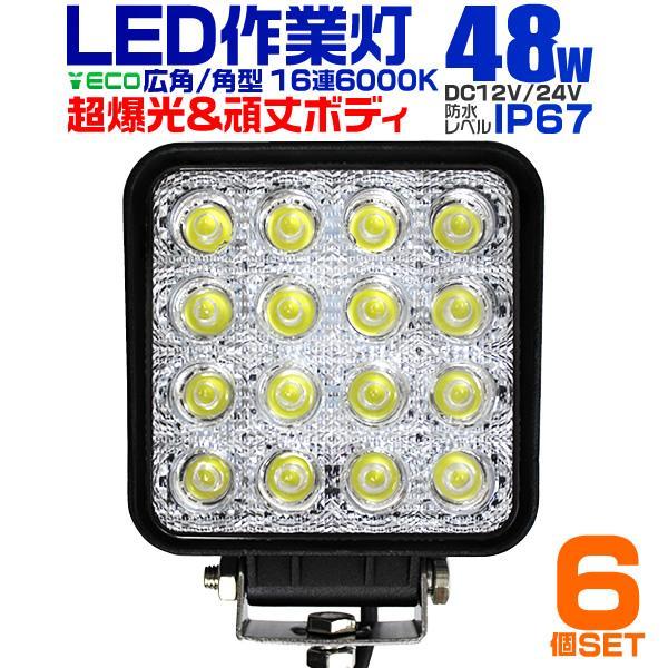 LED作業灯 ワークライト 48W LED投光器 12V/24V 対応 広角 防水 6個セット pickupplazashop