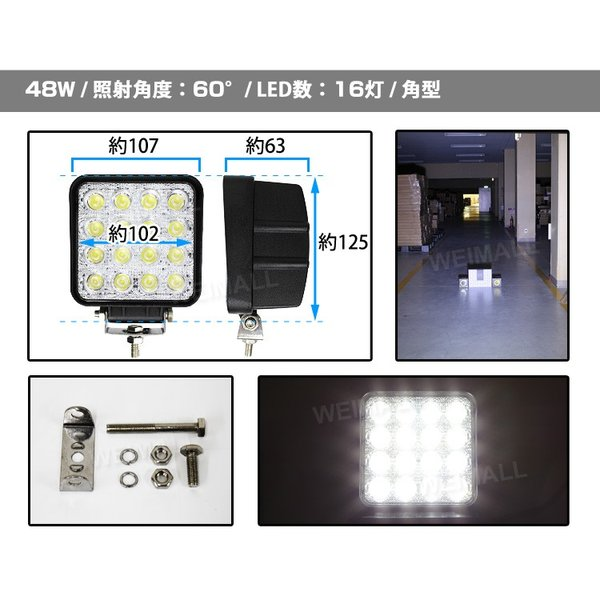 LED作業灯 ワークライト 48W LED投光器 12V/24V 対応 広角 防水|pickupplazashop|02