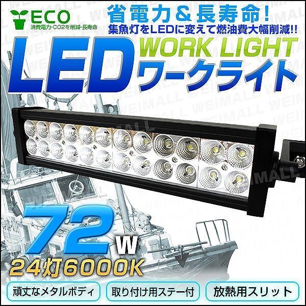 LEDワークライト72W LED投光器 12V 24V 対応 24連灯 6000K 防水仕様|pickupplazashop