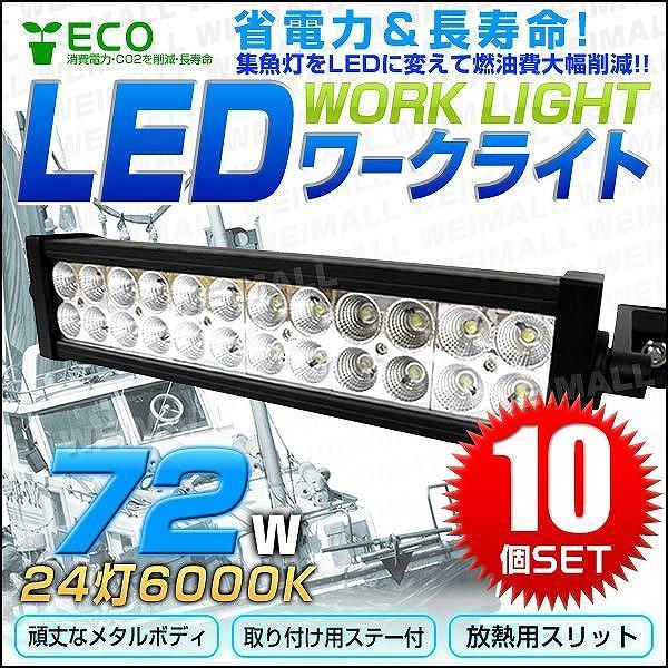 LEDワークライト 72W LED投光器 12V 24V 対応 24連灯 6000K 防水仕様 10個セット pickupplazashop