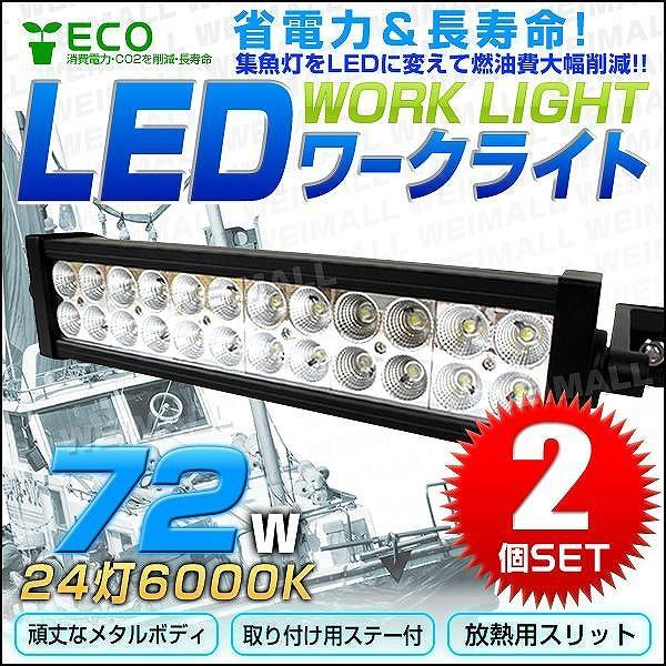 LEDワークライト 72W LED投光器 12V 24V 対応 24連灯 6000K 防水仕様 2個セット|pickupplazashop