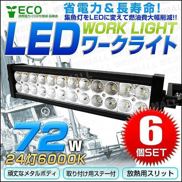 LEDワークライト 72W LED投光器 12V 24V 対応 24連灯 6000K 防水仕様 6個セット|pickupplazashop